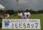 柴田町ラグビースクール