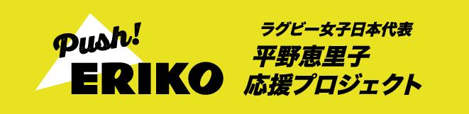 ラグビー女子日本代表 平野恵理子応援プロジェクト