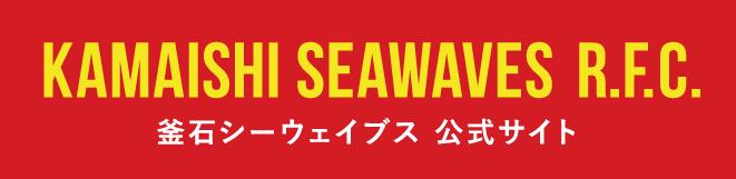 釜石シーウェイブス 公式サイト