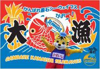 がんばれ釜石 SW(大漁旗)