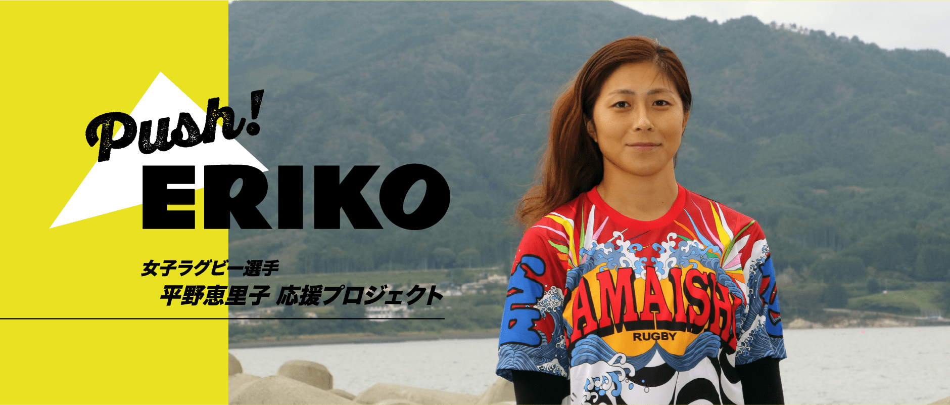 Push! ERIKO 女子ラグビー選手 平野恵理子 応援プロジェクト