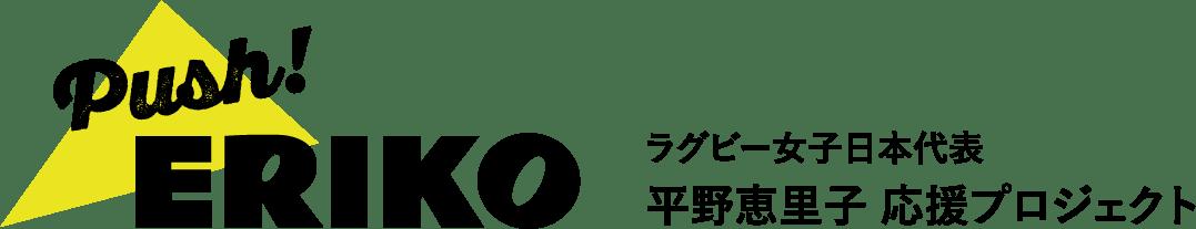ラグビー⼥⼦⽇本代表 平野恵⾥⼦ 応援プロジェクト