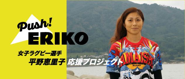 スクラム釜石は平野恵理子選手の海外挑戦を応援します