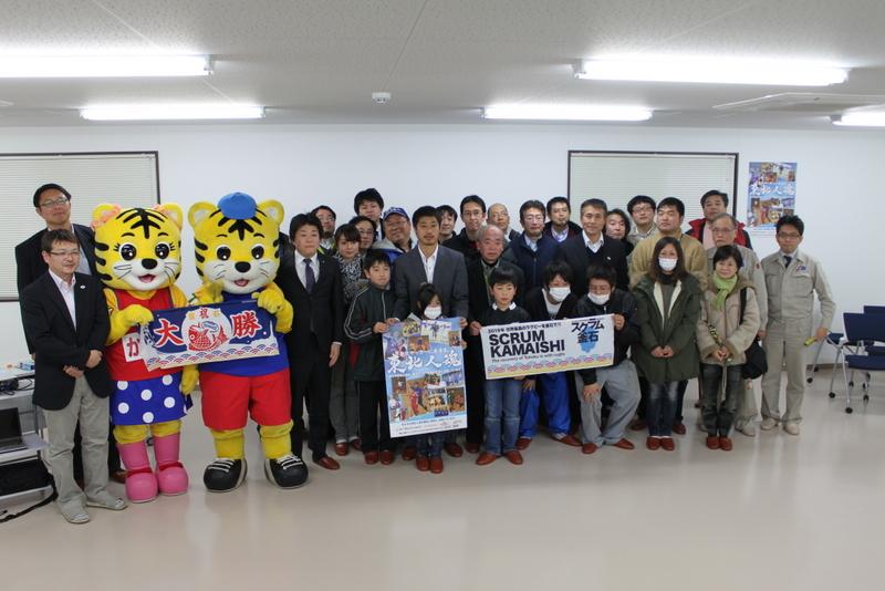 RWC2019 釜石誘致タウンミーティング~RWCを語る会~