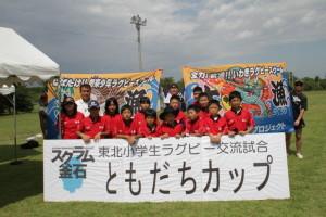 いわきラグビースクール/勿来ラグビースクール