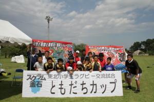八戸ラグビースクール/盛岡ラグビースクール