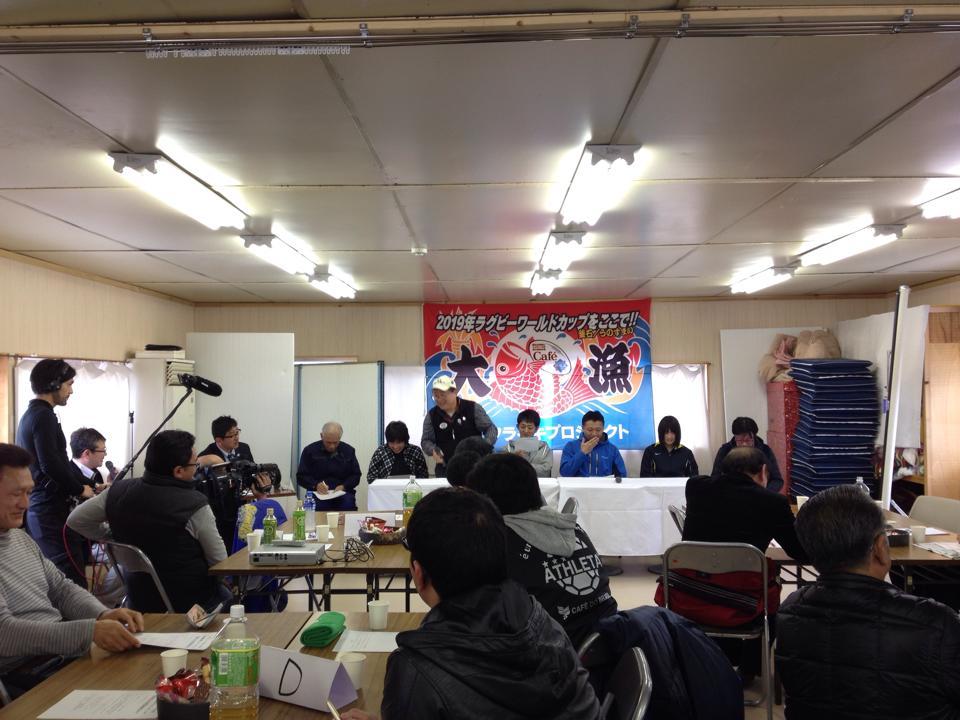 ラグビーワールドカップ2019釜石誘致応援タウンミーティング