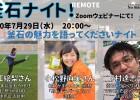 202007釜石ナイト