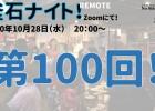 202010_100th釜石ナイト
