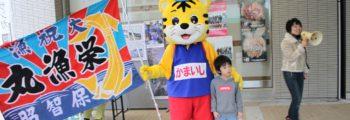 永福町 夢フェスタ 東日本大震災復興支援チャリティイベント 『釜石と夢のスクラム』